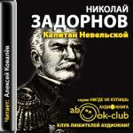 Аудиокнига Капитан Невельской. Книга 3