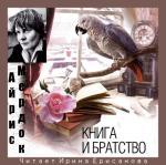 Аудиокнига Книга и Братство