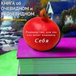 Аудиокнига Книга об очевидном и неочевидном