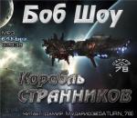 Аудиокнига Корабль странников