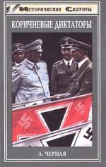 Аудиокнига Коричневые диктаторы