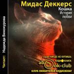 Аудиокнига Кошка. История любви