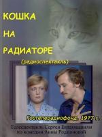 Аудиокнига Кошка на радиаторе