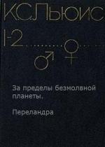 Аудиокнига Космическая трилогия. Книга 1. За пределы безмолвной планеты