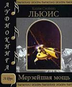 Аудиокнига Космическая трилогия. Книга 3. Мерзейшая мощь