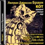 Аудиокнига Кот, который... Книга 13. Кот, который сдвинул гору