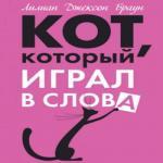 Аудиокнига Кот который...Книга 2. Кот, который играл в слова