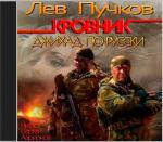 Аудиокнига Кровник 5. Джихад по-русски