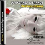 Аудиокнига Любовь-убийца