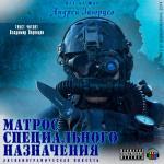 Аудиокнига Мaтрос специaльного нaзнaчения