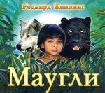 Аудиокнига МАУГЛИ. Книги джунглей