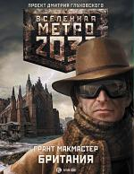 Аудиокнига Метро 2033. Британия