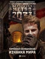 Аудиокнига Метро 2033. Изнанка мира