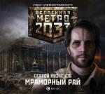 Аудиокнига Метро 2033. Мраморный рай