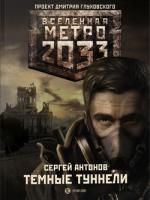 Аудиокнига Метро 2033. Темные туннели