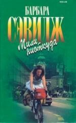 Аудиокнига Мили ниоткуда, кругосветное путешествие на велосипеде