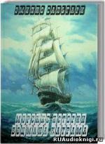Аудиокнига Морские истории боцмана Катрама