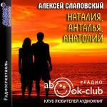 Аудиокнига Наталия, Анталия, Анатолий