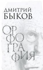 Аудиокнига Орфография. Опера в трех действиях