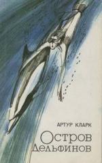 Аудиокнига Остров дельфинов
