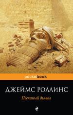 Аудиокнига Отряд «Сигма». Книга 1. Песчаный дьявол