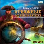 Аудиокнига Отважные мореплаватели