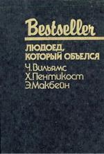 Аудиокнига Пьер Шамбрен. Книга 1. Людоед, который объелся