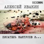 Аудиокнига Писатель Кактусов