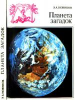 Аудиокнига Планета загадок