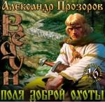 Аудиокнига Поля доброй охоты