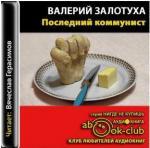 Аудиокнига Последний коммунист