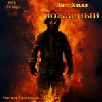 Аудиокнига Пожарный