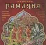 Аудиокнига Рамаяна