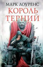 Аудиокнига Разрушенная империя. Книга 2. Король Терний