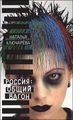 Аудиокнига Россия: Общий вагон