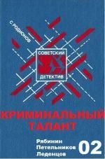 Аудиокнига Рябинин Петельников Леденцов. Книга 2. Криминальный талант
