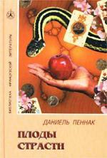 Аудиокнига Сага о Малоссене. Книга 6. Плоды страсти