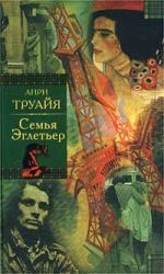 Аудиокнига Семья Эглетьер. Книга 1