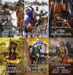 Аудиокнига Серия «Отрок» (6 книг)