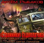 Аудиокнига «Странники» Судоплатова. «Попаданцы» идут на прорыв