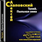 Аудиокнига Талий. Пыльная зима