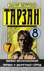 Аудиокнига Тарзан. Книга 7. Тарзан великолепный