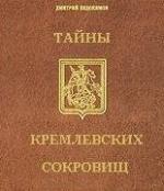 Аудиокнига Тайны кремлевских сокровищ