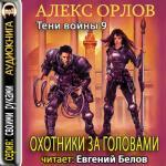 Аудиокнига Тени войны. Книга 9. Охотники за головами