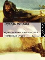 Аудиокнига Удивительное путешествие Помпония Флата