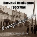 Аудиокнига В городе Бердичеве
