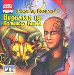 Аудиокнига Ведьмак Из Большого Киева