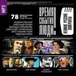 Аудиокнига Великие русские эмигранты