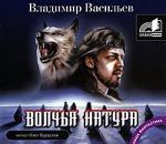 Аудиокнига Волчья натура