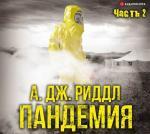 Аудиокнига Вымирание. Книга 2. Пандемия. Часть вторая